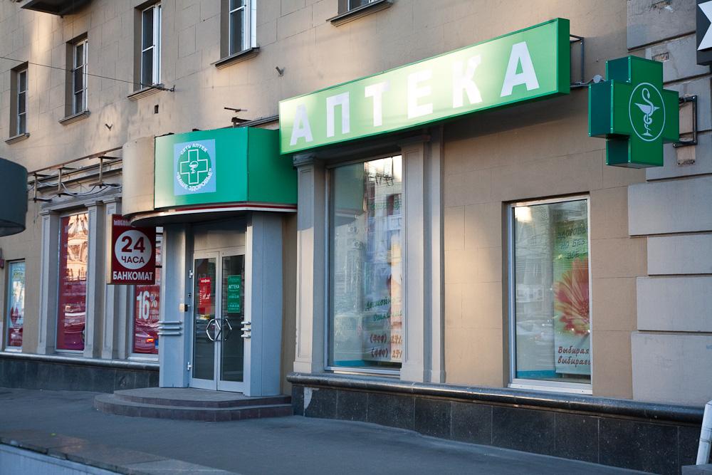 Гомеопатические аптеки москвы москва